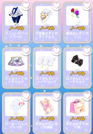 ポケコロスクラッチ祝福♡およばれコーデ(中身一覧2)