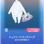ポケコロスクラッチ祝福♡およばれコーデ(013ジュエリークラッチバッグ)