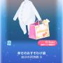 ポケコロスクラッチ祝福♡およばれコーデ(018幸せのおすそわけ袋)