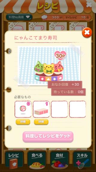 ポケコロレシピ(524にゃんこてまり寿司)