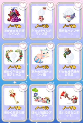 ポケコロ福袋アリスと煌めく午後・アリス(中身一覧3)