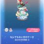 ポケコロ福袋アリスと煌めく午後・アリス(009なんでもない日のケーキ)