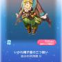 ポケコロ福袋アリスと煌めく午後・アリス(014いかれ帽子屋の三つ揃い)