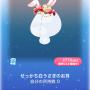 ポケコロ福袋アリスと煌めく午後・アリス(017せっかち白うさぎのお耳)
