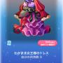 ポケコロ福袋アリスと煌めく午後・アリス(019わがまま女王様のドレス)