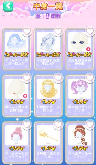 ポケコロ福袋2017pokemini福袋月光の女神(中身一覧1)