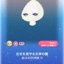 ポケコロ福袋2017pokemini福袋月光の女神(003月光を見守る女神の瞳)