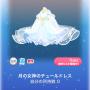 ポケコロ福袋2017pokemini福袋月光の女神(012月の女神のチュールドレス)
