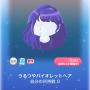 ポケコロ福袋2017pokemini福袋月光の女神(014うるつやバイオレットヘア)