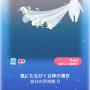ポケコロ福袋2017pokemini福袋月光の女神(016風にたなびく女神の薄衣)