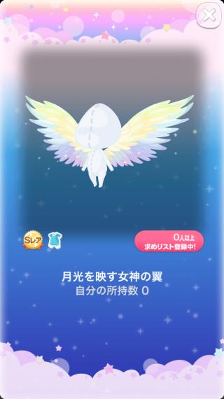 ポケコロ福袋2017pokemini福袋月光の女神(101月光を映す女神の翼