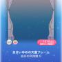 ポケコロVIPガチャおやすみメリィルル(コロニー002あまいゆめの天蓋フレーム)