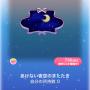 ポケコロVIPガチャおやすみメリィルル(コロニー009あけない夜空のまたたき)