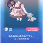 ポケコロVIPガチャおやすみメリィルル(ファッション004ねむれない夜のネグリジェ)