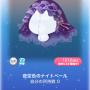 ポケコロVIPガチャおやすみメリィルル(小物002夜空色のナイトベール)
