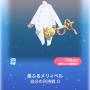 ポケコロVIPガチャおやすみメリィルル(小物009星ふるメリィベル)