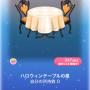 ポケコロVIPガチャハロウィンウェディング(コロニー005ハロウィンテーブルの星)