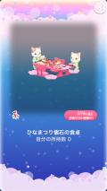 ポケコロVIPガチャ割烹にゃんこのひな祭り(インテリア006ひなまつり懐石の食卓)