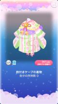 ポケコロVIPガチャ割烹にゃんこのひな祭り(ファッション003鈴付きケープの着物)