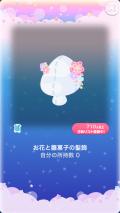ポケコロVIPガチャ割烹にゃんこのひな祭り(小物005お花と雛菓子の髪飾)