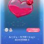 ポケコロVIPガチャ小悪魔バレンタイン(インテリア002ルージュ・ラブポーション)