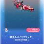ポケコロVIPガチャ小悪魔バレンタイン(インテリア009夢見るメイクプランター)