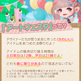 ポケコロイベントアートフェスタ(アートフェスタって?)