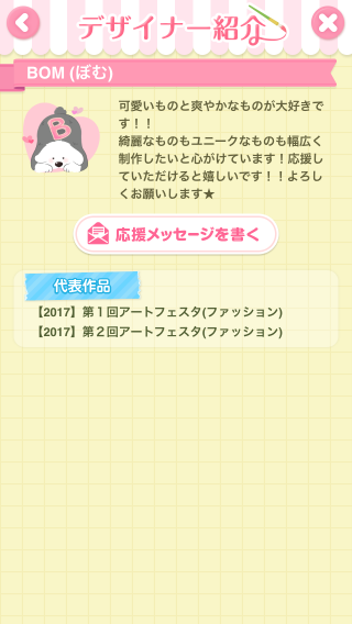 ポケコロイベントアートフェスタ(デザイナー紹介BOM)