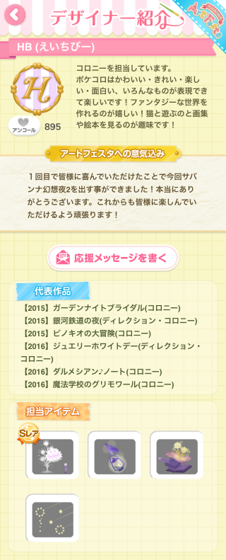 ポケコロイベントアートフェスタ(デザイナー紹介HB)