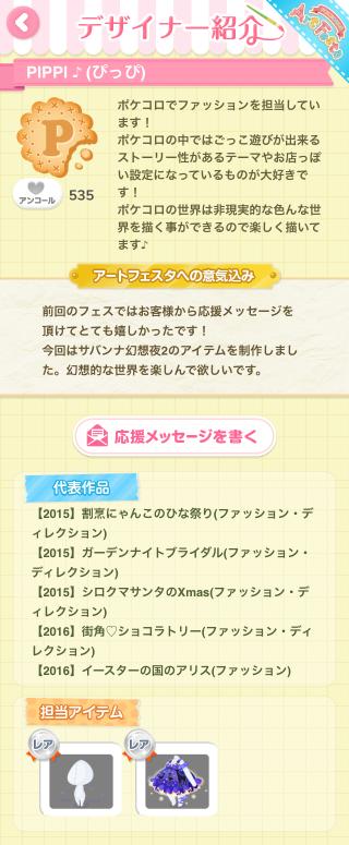 ポケコロイベントアートフェスタ(デザイナー紹介PIPPI♪)