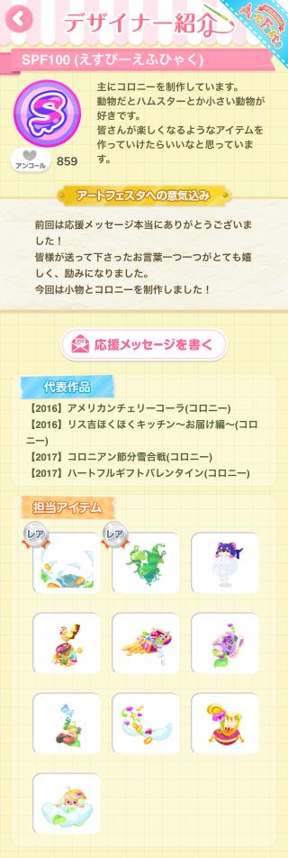 ポケコロイベントアートフェスタ(デザイナー紹介SPF100)