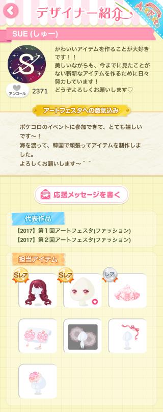 ポケコロイベントアートフェスタ(デザイナー紹介SUE)
