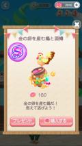 ポケコロイベントアートフェスタ(Day3大きな豆の木009金の卵を産む鶏と酒樽)