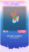 ポケコロイベント脱!ズボラ女子☆おへや片付け大作戦!(新品定番ホウキ020コロニーお花も喜ぶ1日の始まり)