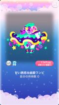 ポケコロガチャお口の中の侵略者(005【ファッション】甘い誘惑虫歯菌ワンピ)