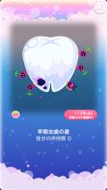 ポケコロガチャお口の中の侵略者(006【コロニー】早期虫歯の星)