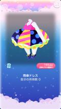 ポケコロガチャお天気コレクション(014【ファッション】雨傘ドレス)