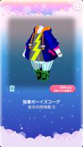 ポケコロガチャお天気コレクション(016【ファッション】稲妻ボーイズコーデ)