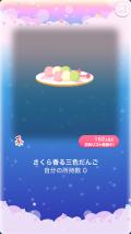 ポケコロガチャさくらお菓子ガチャ(004さくら香る三色だんご)