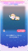 ポケコロガチャさくらお菓子ガチャ(008さくら香るティーセット)
