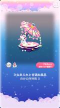 ポケコロガチャちりとてしゃんひな祭(インテリア003ひなあられと甘酒お風呂)
