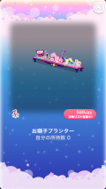 ポケコロガチャちりとてしゃんひな祭(インテリア006お囃子プランター)