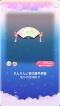ポケコロガチャちりとてしゃんひな祭(コロニー004りんりん♪宴の扇子屏風)