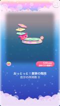 ポケコロガチャちりとてしゃんひな祭(コロニー009おっとっと!菱餅の階段)