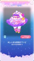 ポケコロガチャちりとてしゃんひな祭(ファッション005おしゃまな紫桃のワンピ)