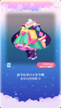 ポケコロガチャちりとてしゃんひな祭(ファッション006めでたやハイカラ袴)