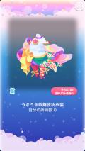 ポケコロガチャちりとてしゃんひな祭(ファッション007うきうき歌舞伎物衣装)