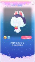 ポケコロガチャちりとてしゃんひな祭(小物002犬張り子ポンチョ)