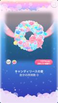 ポケコロガチャときめきホワイトデー(コロニー003キャンディリースの星)