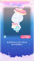 ポケコロガチャときめきホワイトデー(ファッション005なりきりキャンディボトル)